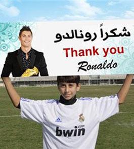 """أطفال غزة يرفعون شعار """"شكراً رونالدو"""""""