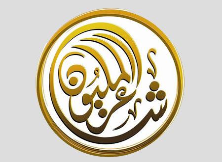 لجنة تحكيم «شاعر المليون» تلتقي مئات الشعراء في أبوظبي