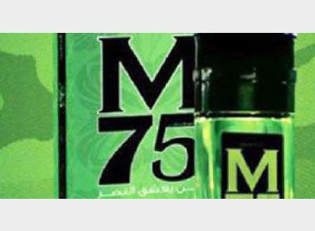 عطر «M75» برائحة صاروخ المقاومة!!