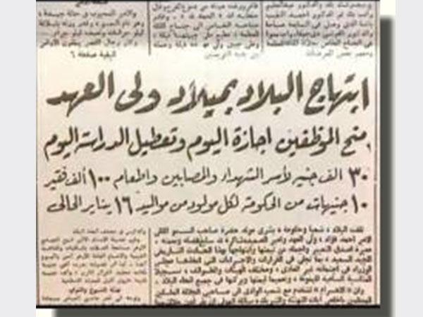 هبة الملك فاروق للشعب وقت ولادة ابنه