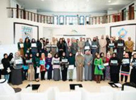 مركز صباح الأحمد يكرِّم 30 معلماً