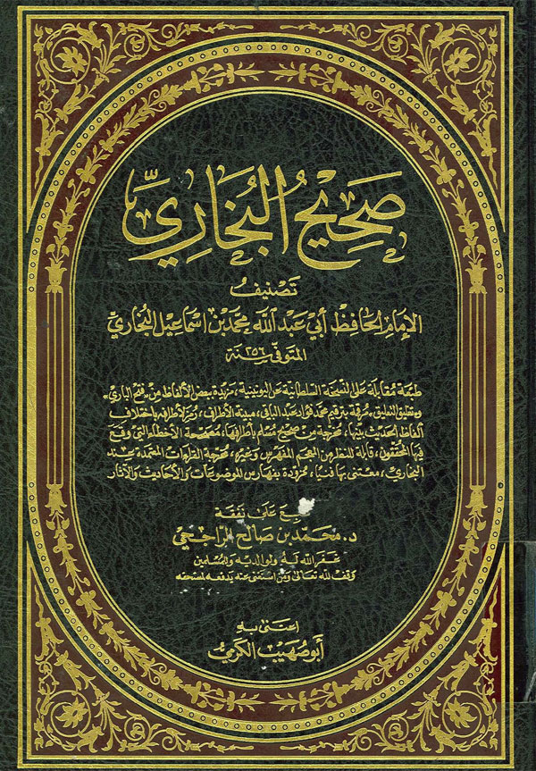 كتاب الامام البخاري pdf