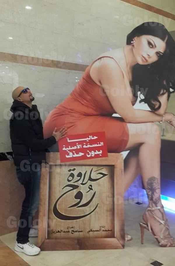 جولولي | أحمد الفيشاوي يتحرش بهيفاء وهبي!.. صورة