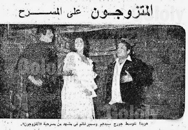 بطلة مسرحية المتزوجون