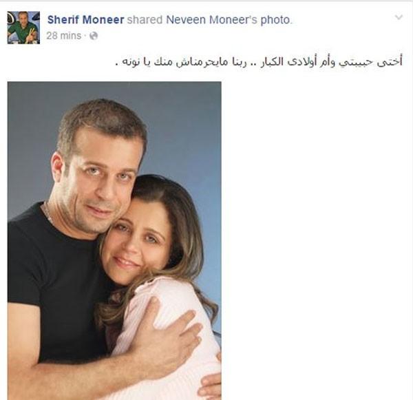 جولولي | شريف منير ينشر أول صورة لشقيقته.. شاهد