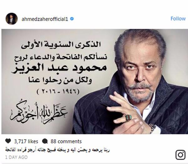 فنانون يحيون الذكرى الاولى لوفاة محمود عبدالعزيز