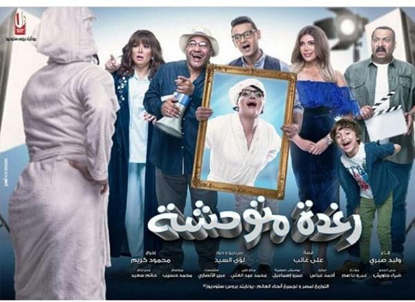 غادة عبدالرازق و رامز جلال