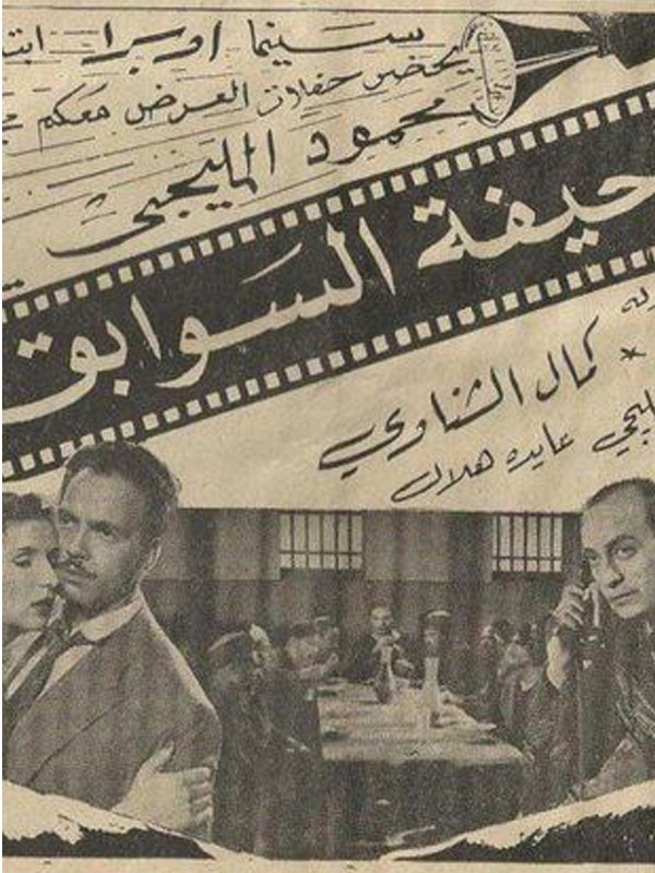 صحيفة السوابق