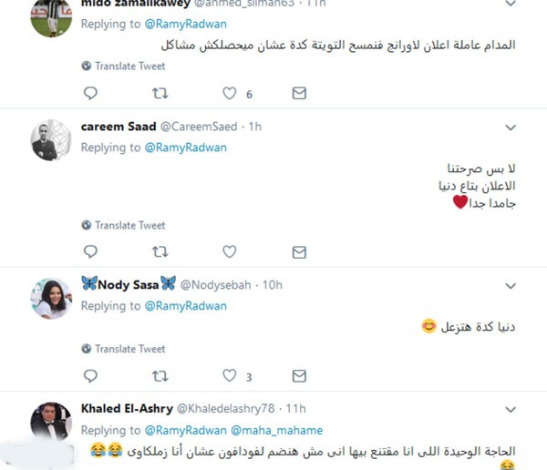 زوج دنيا سمير غانم يحرجها بهذه التغريدة