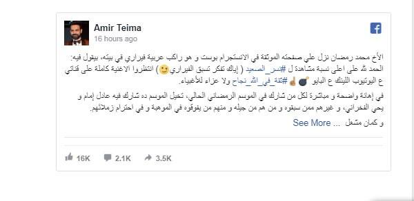 امير طعيمة و محمد رمضان