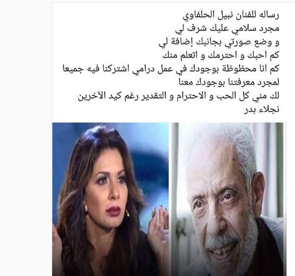 نجلاء بدر و نبيل الحلفاوي