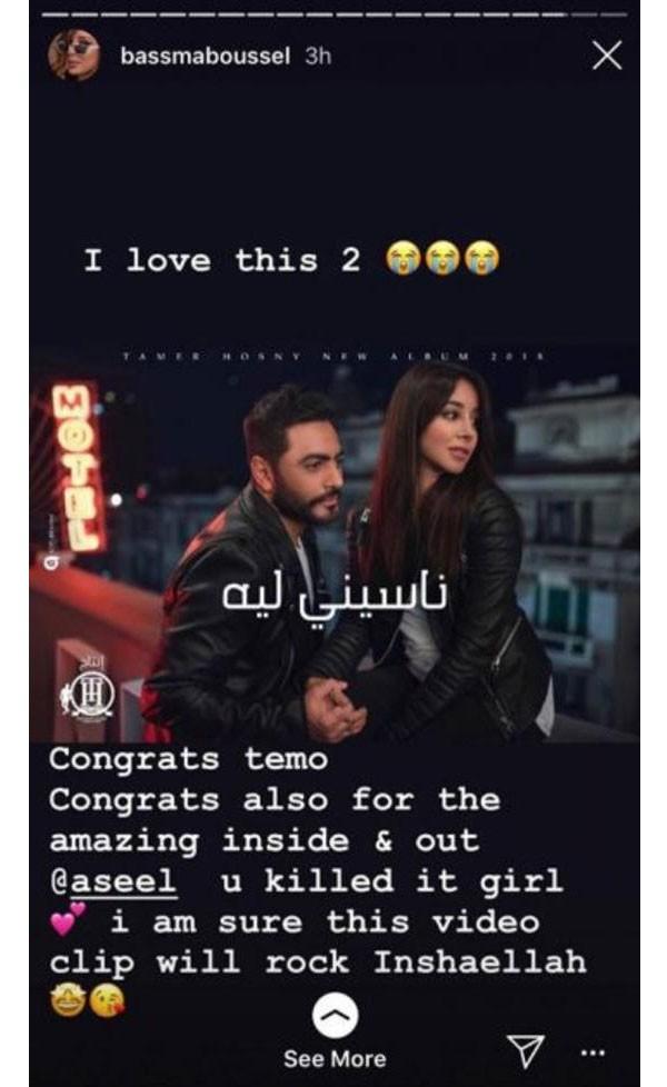 تامر حسني و اسيل عمران