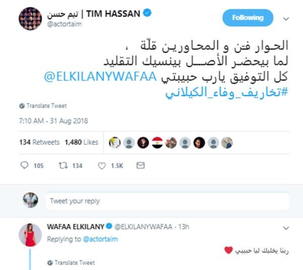 تيم حسن ووفا الكيلاني