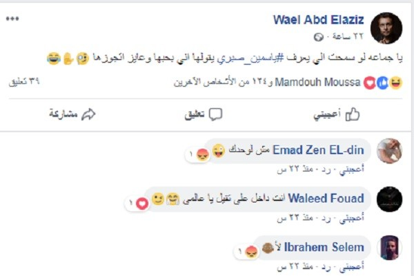 وائل عبدالعزيز وياسمين صبري