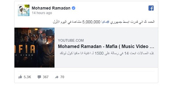 سعد لمجرد ومحمد رمضان