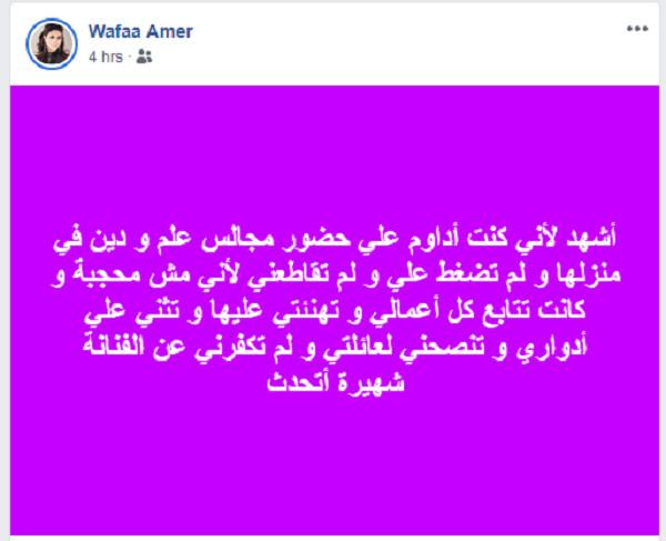 وفاء عامر