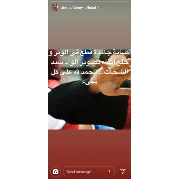 احمد فهمي و هنا الزاهد