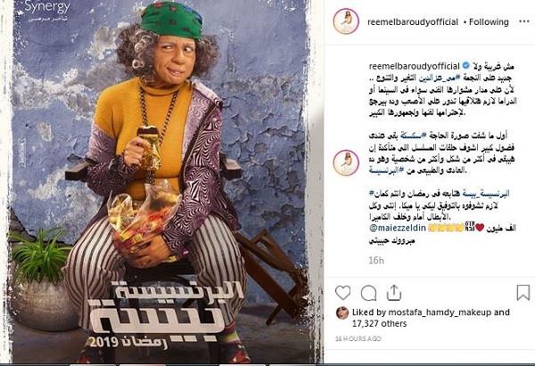 مي عز الدين وريم البارودي