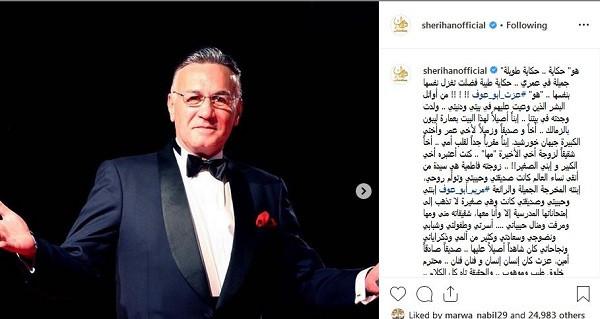 شيريهان وعزت أبو عوف