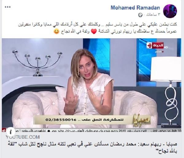 محمد رمضان وريهام سعيد