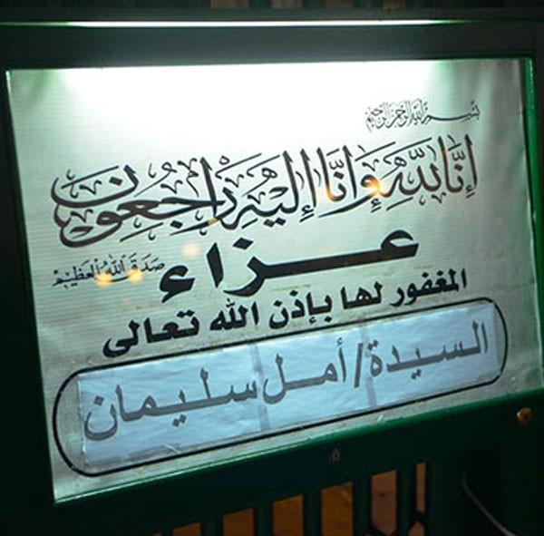 عزاء زوجة احمد السعدني السابقة وام اولاده