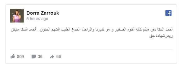 درة - احمد السقا