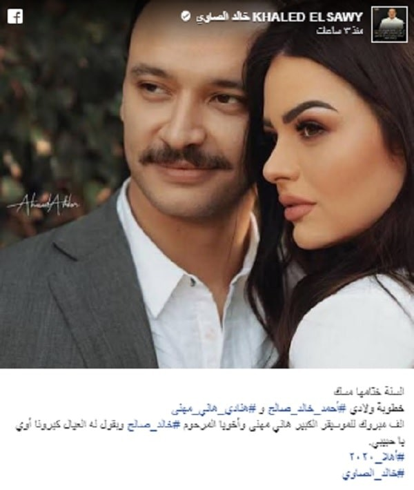 خالد الصاوي وهنادي مهنا واحمد خالد صالح