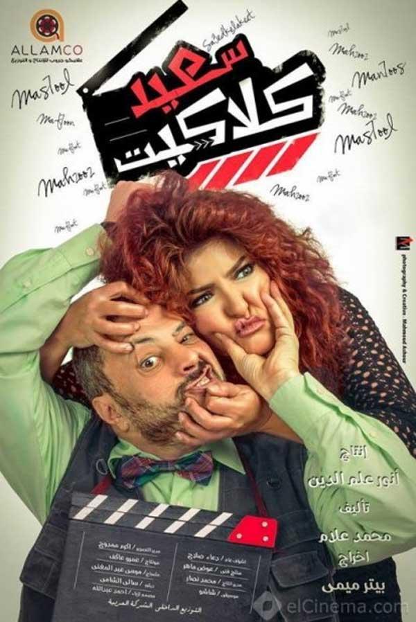 عمرو عبد الجليل مع علا غانم فيلم  سعيد كلاكيت