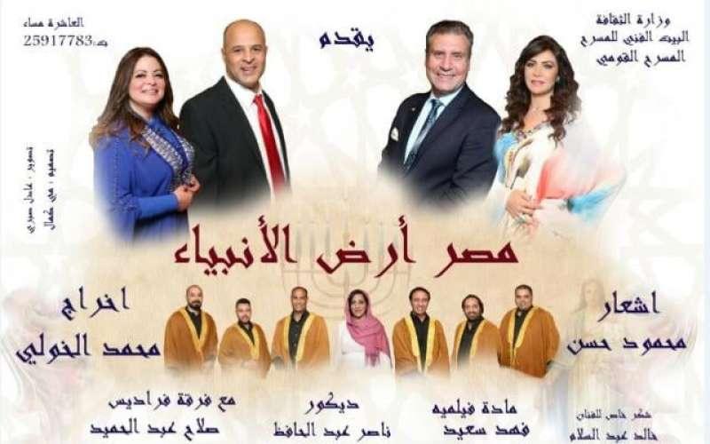 مصر أرض الانبياء