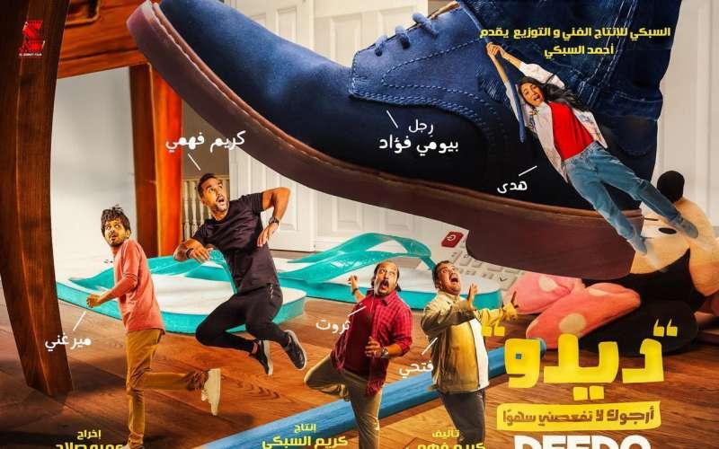 افلام العيد