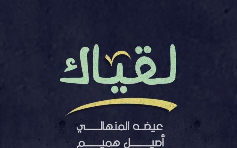 عيضة المنهالي والفنانة العراقية أصيل هميم