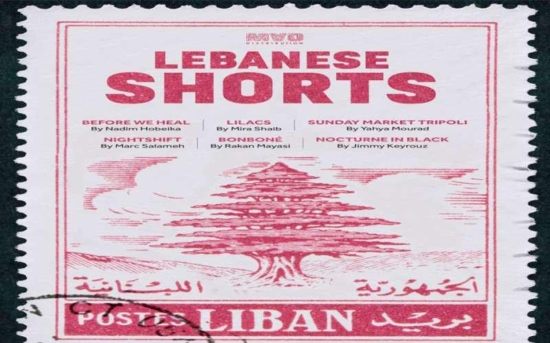 شورتات لبنان