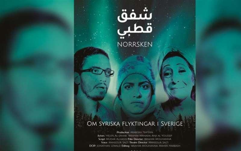 فيلم شفق قطبي