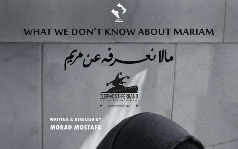 فيلم ما لا نعرفه عن مريم