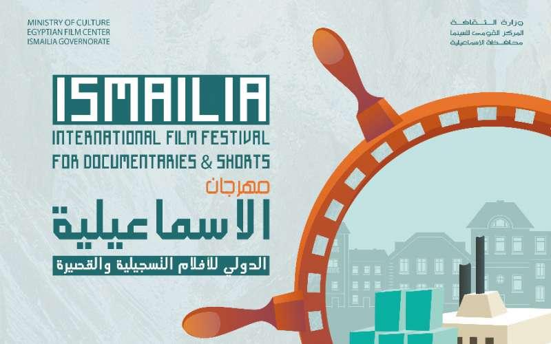 مهرجان الاسماعيلية السينمائي