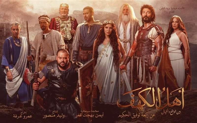 فيلم اهل الكهف